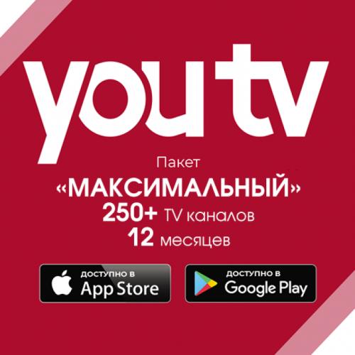 Пакет YouTV Максимальный на 12 месяцев
