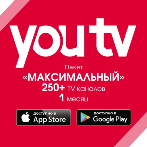 Пакет YouTV Максимальный на 1 месяц