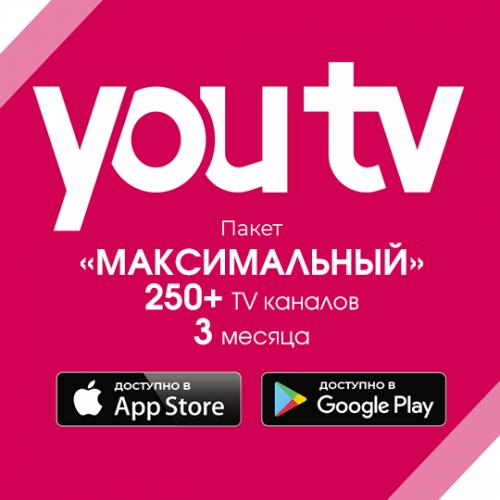 Пакет YouTV Максимальный на 3 месяца