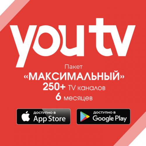 Пакет YouTV Максимальный на 6 месяцев