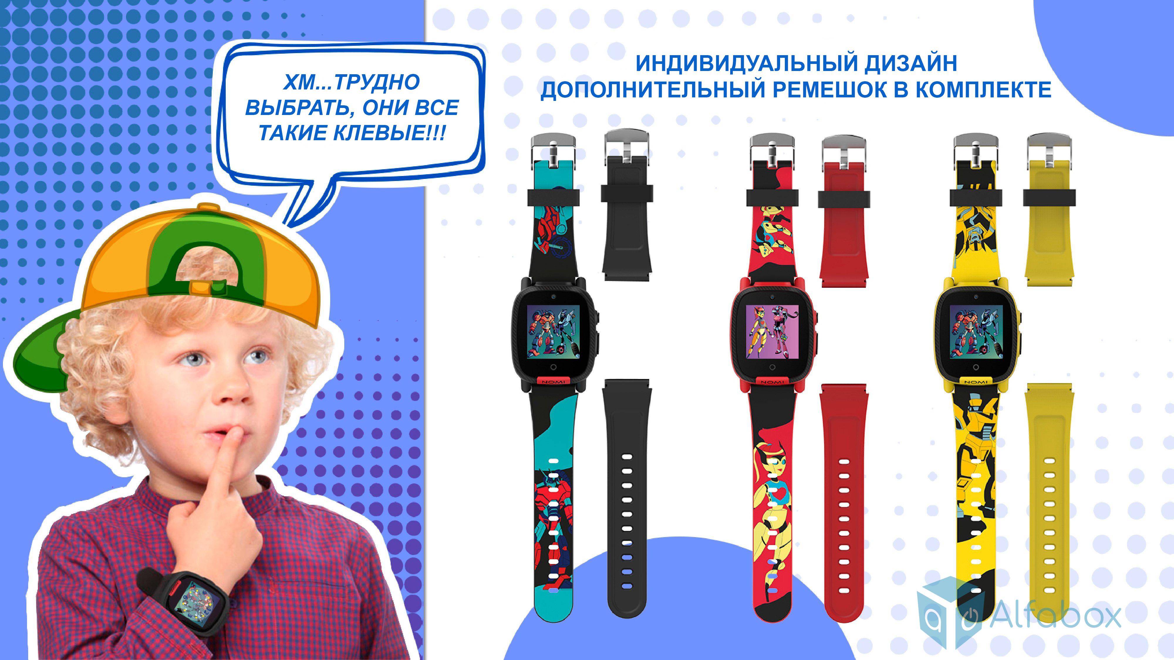 Детские смарт-часы Nomi Kids Transformers W2S в Киеве купить