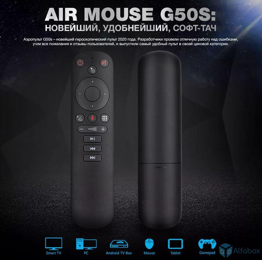 аэропульт Mouse G50S купить в киеве
