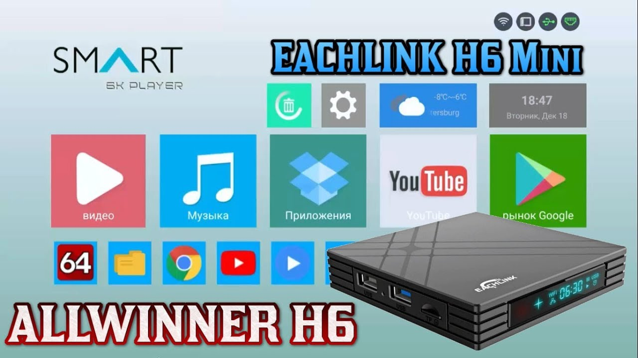 Eachlink h6 mini android
