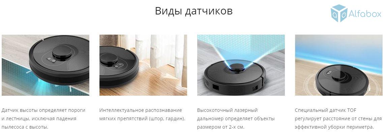 Робот-пылесос iBot Vac Plus с доставкой