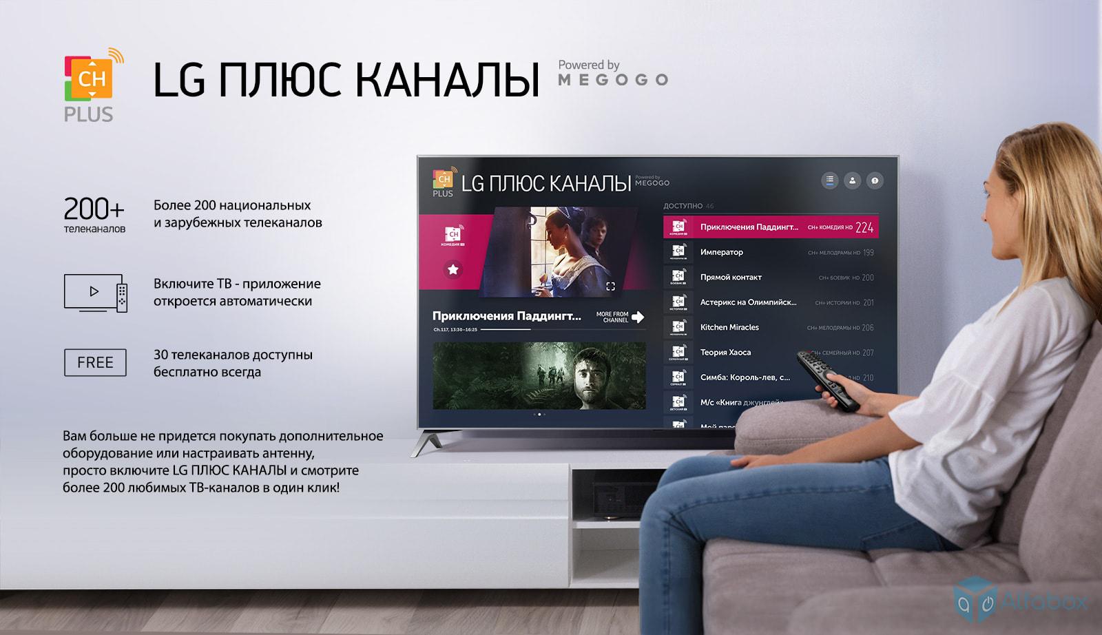 Телевизор LG 65UM7450 купить с доставкой