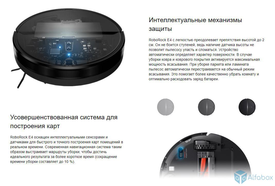 Робот-пылесос Xiaomi RoboRock E4 E452-02 купить