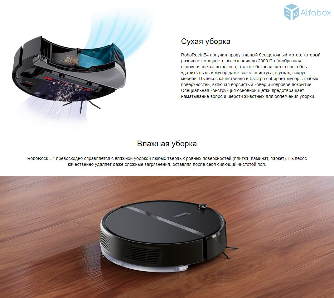 купить робот-пылесос Xiaomi RoboRock E4 E452-02