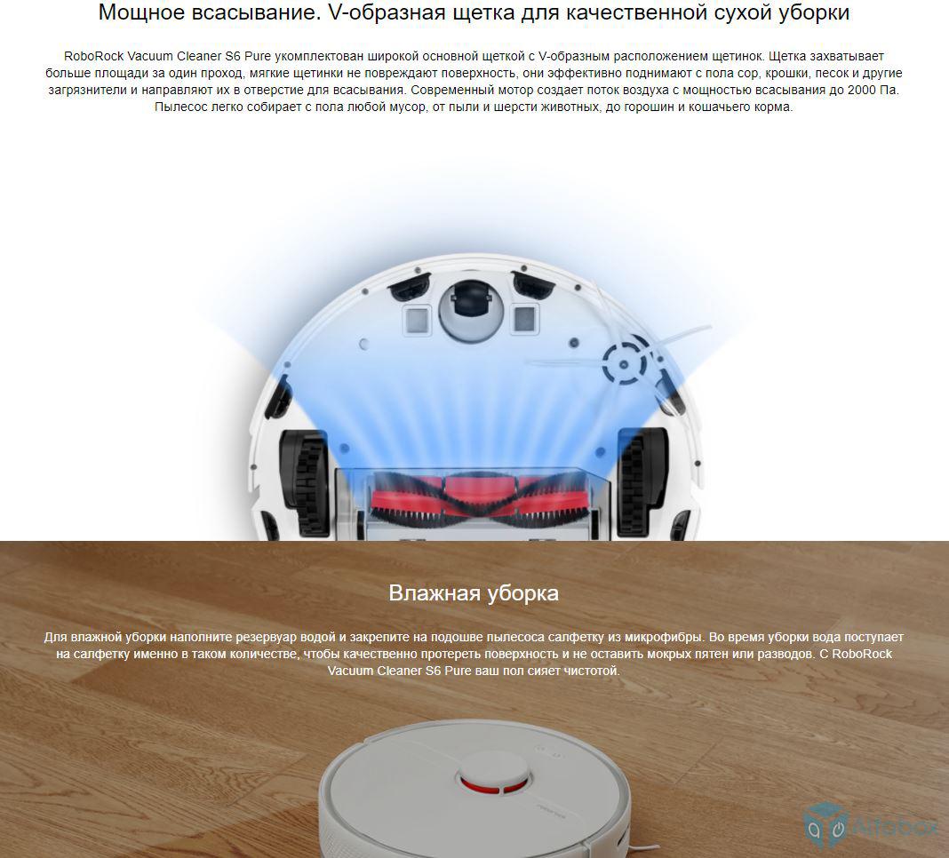 roborock vacuum cleaner s6 pure s602-00 купить в киеве