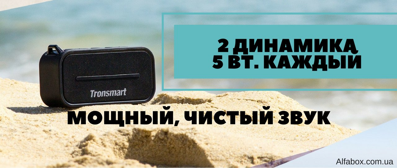Купить Tronsmart Element t2