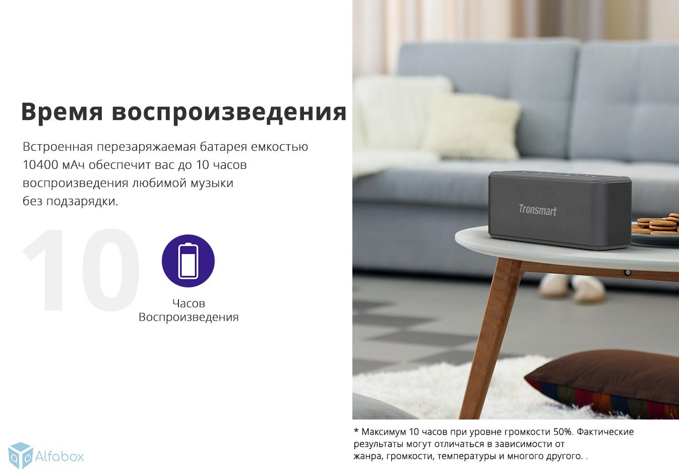 Tronsmart Mega Pro купить в украине