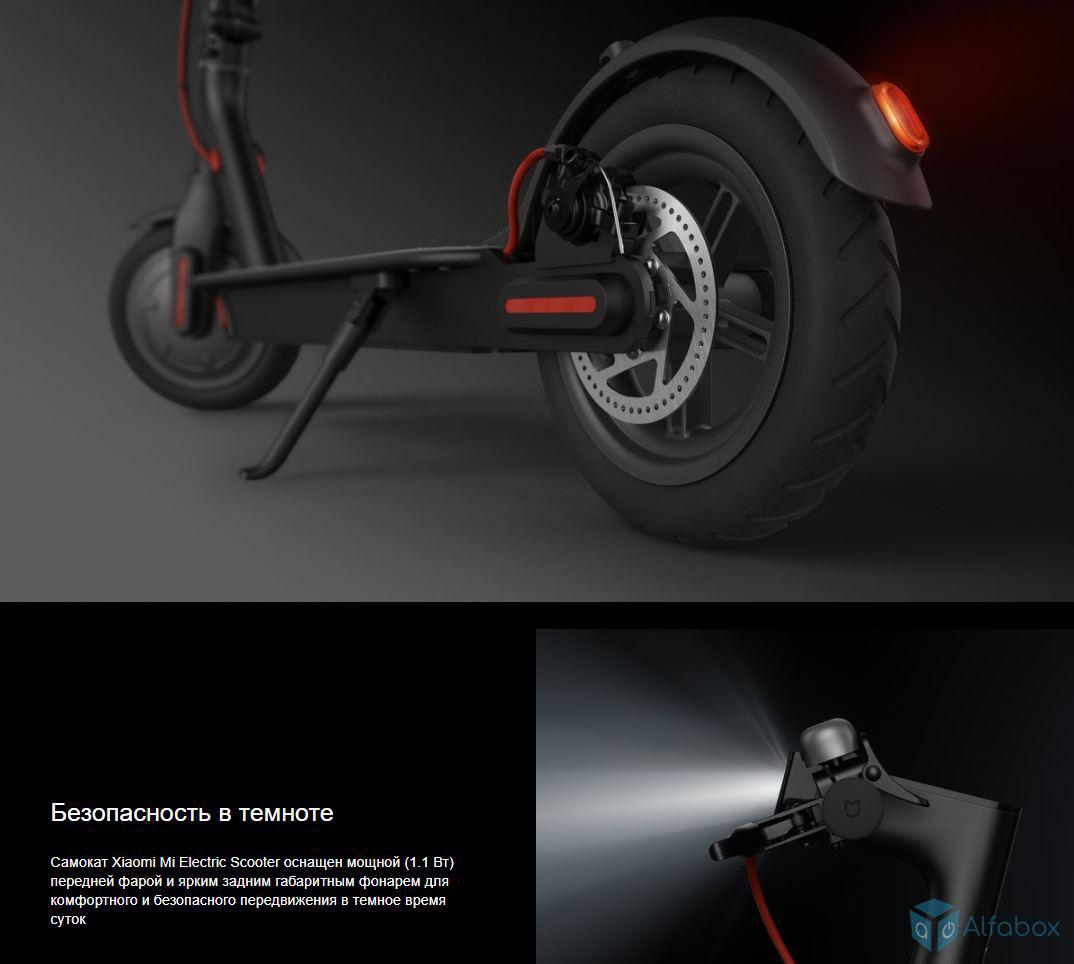 Xiaomi Mi Electric Scooter 1S Black купить