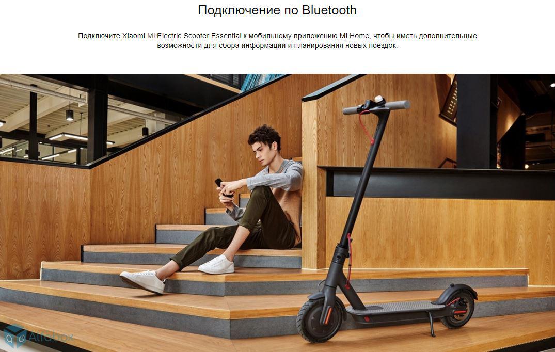 купить электросамокат Xiaomi Mi Electric Scooter Essential Black
