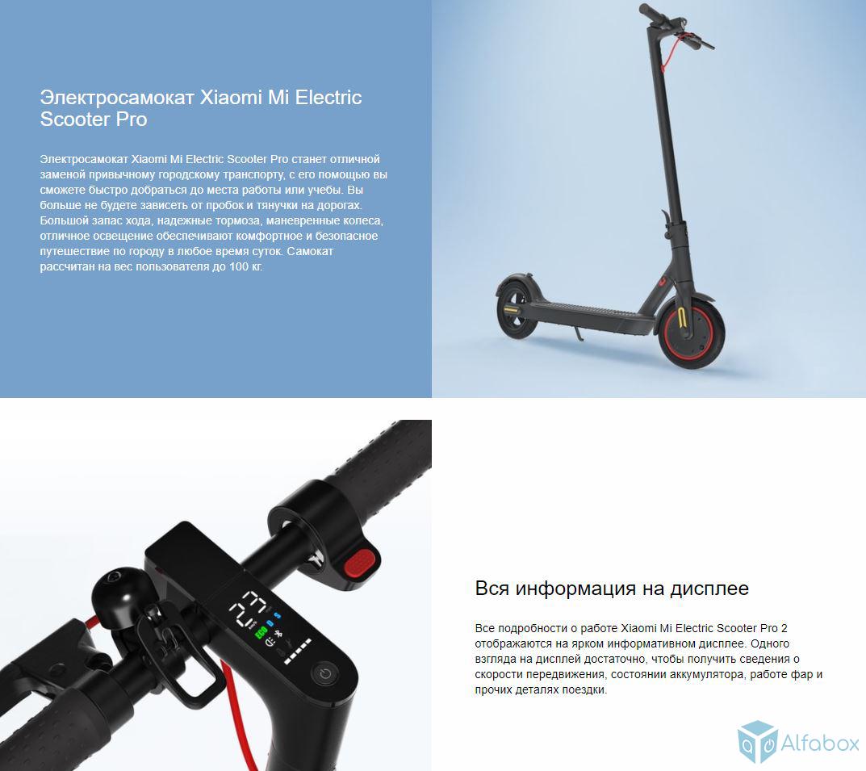 Электросамокат Xiaomi Mi Electric Scooter Pro 2 Black купить