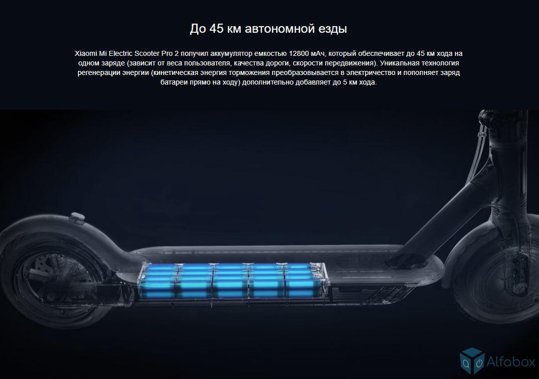 купить электросамокат Xiaomi Mi Electric Scooter Pro 2 Black